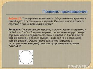 Задача 11. Три вершины правильного 10-угольника покрасили в рыжий цвет, а осталь