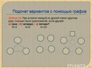 Задача 15. При встрече каждый из друзей пожал другому руку. Сколько было рукопож