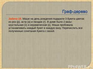 Задача 18. Маше на день рождения подарили 3 букета цветов: из роз (р), астр (а)