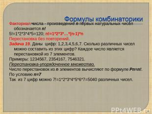 Факториал числа - произведение n первых натуральных чисел обозначается n! 5!=1*2