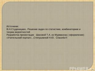 * Источники: В.Н.Студеницкая.. Решение задач по статистике, комбинаторике и теор