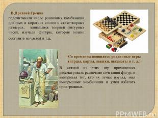 * В Древней Греции подсчитывали число различных комбинаций длинных и коротких сл