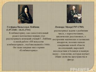 * Готфрид Вильгельм Лейбниц (1.07.1646 - 14.11.1716) Комбинаторику, как самостоя
