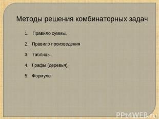 * Методы решения комбинаторных задач Правило суммы. 2. Правило произведения 3. Т