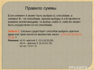 * Правило суммы Если элемент А может быть выбран к1 способами, а элемент В – к2
