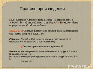 * Правило произведения Если элемент А может быть выбран к1 способами, а элемент