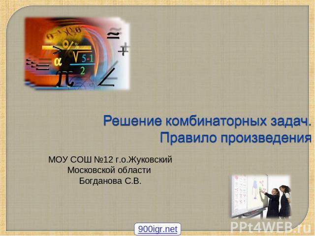 МОУ СОШ №12 г.о.Жуковский Московской области Богданова С.В. 900igr.net