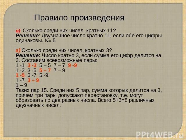 * в) Сколько среди них чисел, кратных 11? Решение: Двузначное число кратно 11, если обе его цифры одинаковы. N= 5 г) Сколько среди них чисел, кратных 3? Решение: Число кратно 3, если сумма его цифр делится на 3. Составим всевозможные пары: 1 -1 3 -3…
