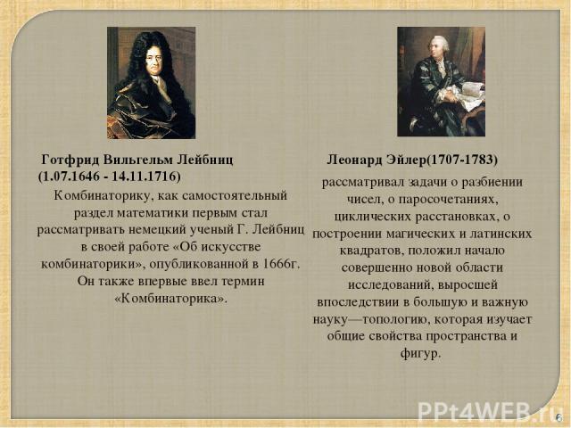 * Готфрид Вильгельм Лейбниц (1.07.1646 - 14.11.1716) Комбинаторику, как самостоятельный раздел математики первым стал рассматривать немецкий ученый Г. Лейбниц в своей работе «Об искусстве комбинаторики», опубликованной в 1666г. Он также впервые ввел…