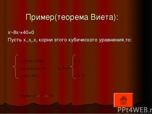 Пример(теорема Виета): x3-8x2+40=0 Пусть x1,x2,x3 корни этого кубического уравне