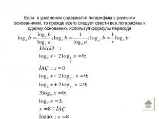 Если в уравнении содержатся логарифмы с разными основаниями, то прежде всего сле