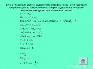 Если в показатели степени содержится логарифм, то обе части уравнения логарифмир