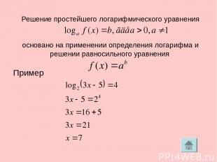 Решение простейшего логарифмического уравнения основано на применении определени