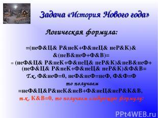 Задача «История Нового года» Логическая формула: =(неФ&Ц& Р&неК+Ф&неЦ& неР&К)& &