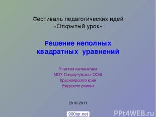 Фестиваль педагогических идей «Открытый урок» Решение неполных квадратных уравне