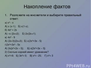 Накопление фактов Разложите на множители и выберите правильный ответ: а) х² - х