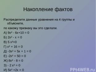 Накопление фактов Распределите данные уравнения на 4 группы и объясните, по како