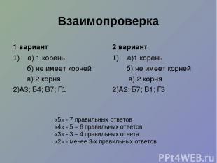 Взаимопроверка 1 вариант а) 1 корень б) не имеет корней в) 2 корня 2)А3; Б4; В7;
