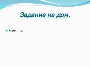 Задание на дом. №195, 196
