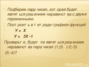 Подберем пару чисел, которая будет являться решением неравенства с двумя перемен