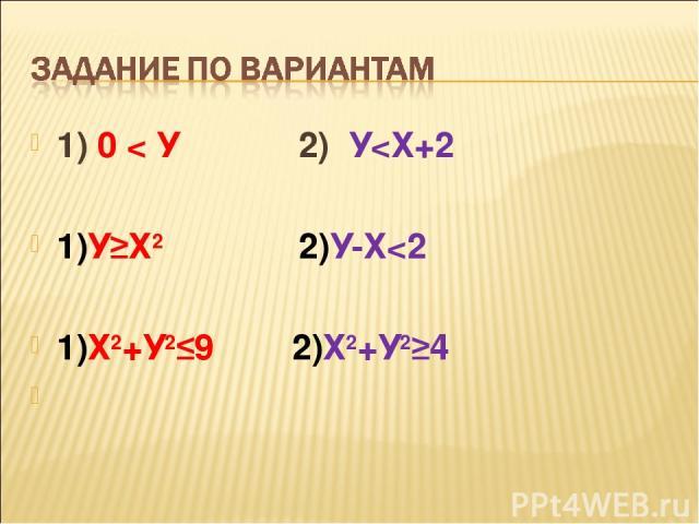 1) 0 < У 2) У