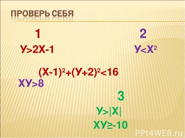 1 2 У>2Х-1 У|Х| ХУ≥-10