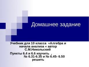 Домашнее задание Учебник для 10 класса «Алгебра и начала анализа « автор С.М.Ник