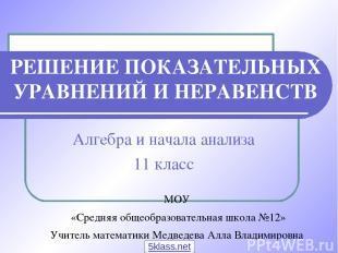 РЕШЕНИЕ ПОКАЗАТЕЛЬНЫХ УРАВНЕНИЙ И НЕРАВЕНСТВ Алгебра и начала анализа 11 класс М