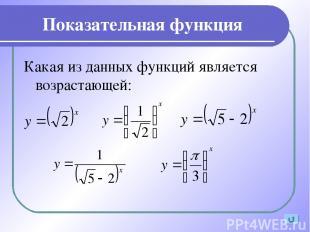 Показательная функция Какая из данных функций является возрастающей: