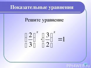 Показательные уравнения Решите уравнение