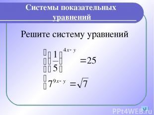 Системы показательных уравнений Решите систему уравнений