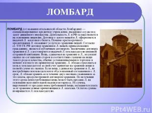 ЛОМБАРД ЛОМБАРД (от названия итальянской области Ломбардии) — специализированное