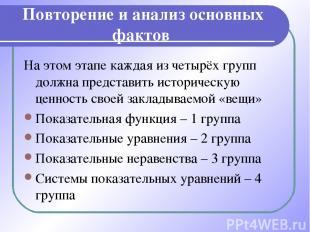Повторение и анализ основных фактов На этом этапе каждая из четырёх групп должна