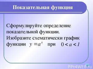 Показательная функция Сформулируйте определение показательной функции. Изобразит