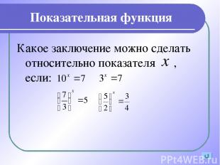 Показательная функция Какое заключение можно сделать относительно показателя , е