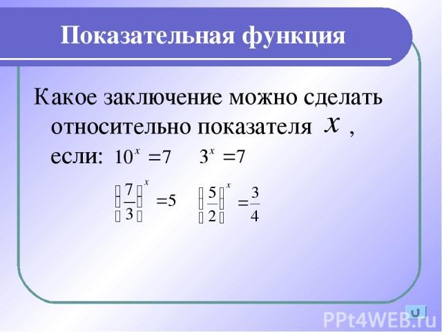 Показательная функция Какое заключение можно сделать относительно показателя , если: