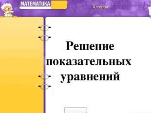 Решение показательных уравнений . 900igr.net