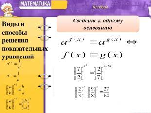 Виды и способы решения показательных уравнений Сведение к одному основанию