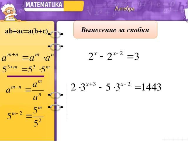 Вынесение за скобки ab+ac=a(b+c)