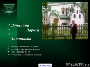 Лучинина Лариса Антиповна учитель математики высшей квалификационной категории Г