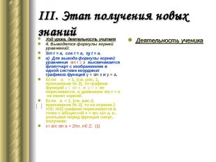 III. Этап получения новых знаний Ход урока, деятельность учителя 4. Выводятся фо
