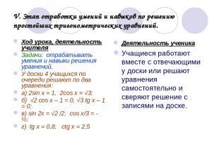 V. Этап отработки умений и навыков по решению простейших тригонометрических урав