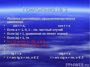 Приложение № 3 Решение простейших тригонометрических уравнений sin t = а, cos t