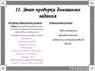 II. Этап проверки домашнего задания Ход урока, деятельность учителя Задачи: уста