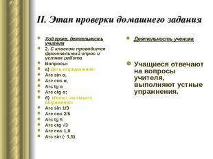 II. Этап проверки домашнего задания Ход урока, деятельность учителя 2. С классом