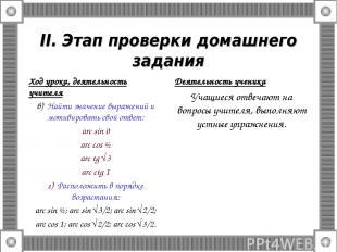 II. Этап проверки домашнего задания Ход урока, деятельность учителя в) Найти зна