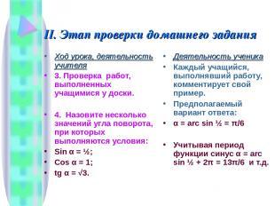 II. Этап проверки домашнего задания Ход урока, деятельность учителя 3. Проверка