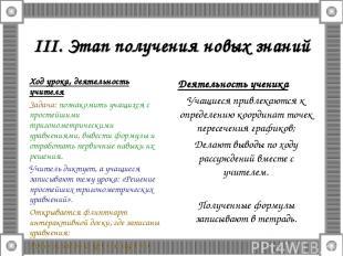III. Этап получения новых знаний Ход урока, деятельность учителя Задача: познако