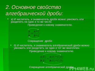 2. Основное свойство алгебраической дроби: а) И числитель, и знаменатель дроби м