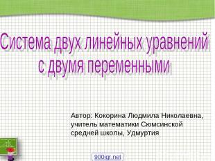 Автор: Кокорина Людмила Николаевна, учитель математики Сюмсинской средней школы,